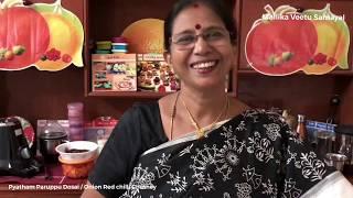 Payatham Paruppu Dosai / Vengaya Kara Chutney