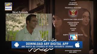 Gul-o-Gulzar Episode 16   Teaser   ARY Digital Drama