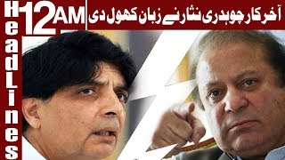 PML-N has curbed right to differ - Ch Nisar - Headlines 12 AM - 20 March 2018 - Express News