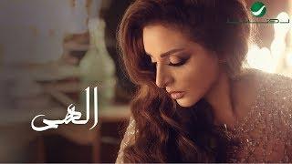 Angham … Elahi - With Lyrics | انغام … الهي - بالكلمات