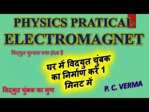 Build an Electromagnet DIY Physics Practical Experiment P C VERMA