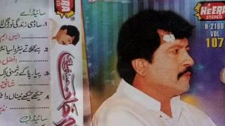 attaullah khan esakhelvi compleete album vol 107 meno zaher da piyala