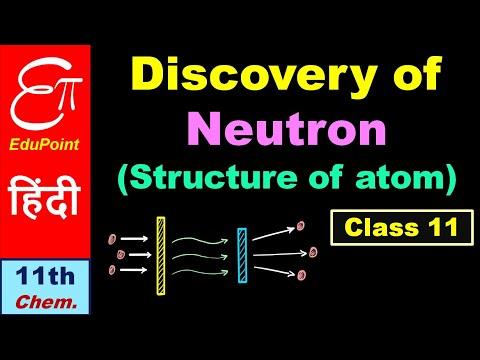Discovery of NEUTRON || for Class 11 Chemistry