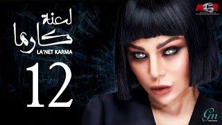 مسلسل لعنة كارما | الحلقة الثانية عشر |La3net Karma Series - Episode I12