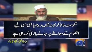 FATA ke inzamam per apnay muaqif se aap hut jain gae ya Fazal ur Rehman? Jirga