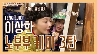 [다비치] 이상한 노부부 케미 3탄 (신곡 '나의 오랜 연인에게' 발매)