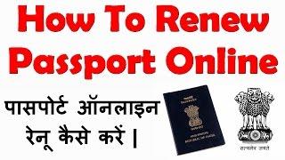 How To Renew Passport Online In India Passport Renewal Procedure In H