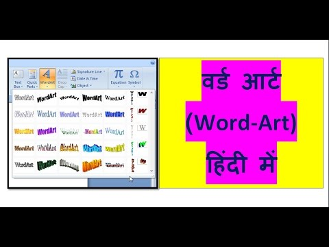 Word Art Command in MS WORD 2007 in Hindi