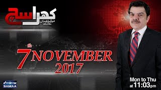 Khara Sach   Mubasher Lucman   SAMAA TV   07 Nov 2017