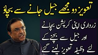 Asif Zardari is Went to a Peer For Getting a Taveez About JIT