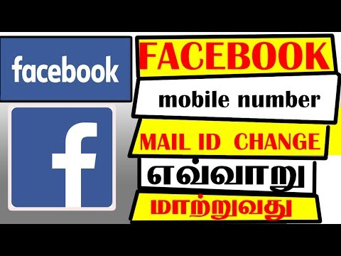 facebook mail id ,mobile number ,password change /பேஃஸ்புக் mail id எவ்வாறு மாற்றுவது