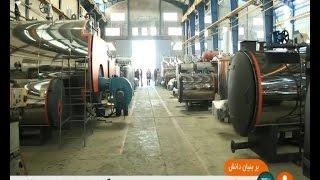 Iran Daboo Sanat co. made Industiral Boiler manufacturer شركت دابوصنعت سازنده بويلرهاي صنعتي ايران