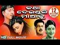 KATHA DEITHILI MAAKU Odia Full Movie | Siddhant & Rutuparna | Sidharth TV Mp3