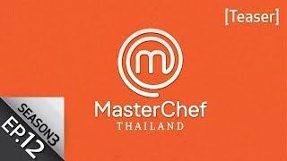 Download [Teaser EP.12] MasterChef Thailand Season 3 สัปดาห์นี้กับการบอกลาผู้เข้าแข่งขันที่มากกว่าทุกครั้ง! Video