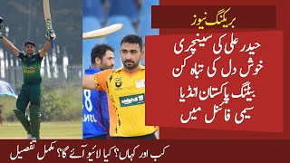 Haidar Ali Century || Khushdil Shah All Round Performance || ACC Emerging Teams Asia Cup 2019