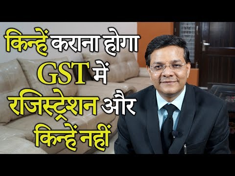 GST | Who will have to Register and Who will NOT ??