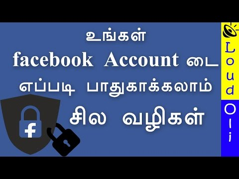 How To Protect your Facebook ID in your mobile - Tamil Tech Loud Oli