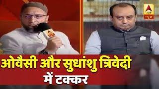 देश में मुस्लिमों के हालात पर असदउद्दीन ओवैसी और बीजेपी नेता सुधांशु त्रिवेदी के बीच तीखी बहस | Full