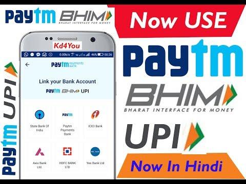 Create Your BHIM UPI Account In Paytm I
