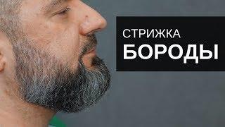 Download Стрижка Бороды - Арсен Декусар - Борода Video