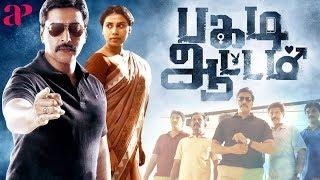 Pagadi Aattam Tamil Full Movie | Rahman | Surendar | Monica | Ram | Karthik Raja | AP International