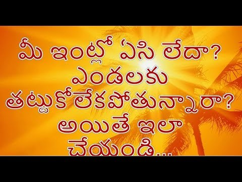How to keep your home cool without AC in this summer naturally in Telugu అమ్మమ్మ చిట్కాలు