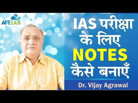 How to make notes for IAS exam | UPSC Civil Services | Dr. Vijay Agrawal | AFEIAS