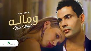 Amr Diab We Malo عمرو دياب - وماله