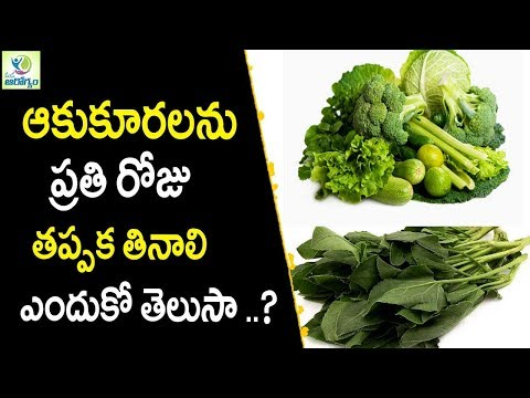 Health Benefits of Green Leafy Vegetables - Healthy Foods || Mana Arogyam