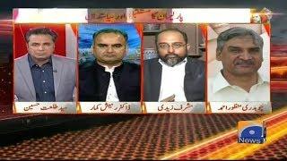 Naya Pakistan - 20-January-2018