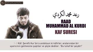 Kaf Suresi - Raad Muhammad al Kurdi ᴴᴰ رعد محمد الكردي