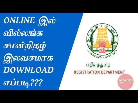 ஆன்லைனில் வில்லங்க சான்றிதழ் பார்ப்பது எப்படி?? How to view & Download EC Onlline | TAMIL