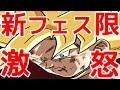 [ドッカンバトル#1197]新フェス限速報!!完全にクソやっべぇのが来ました!![Dragon Ball Z Dokkan Battle][地球育ちのげるし]