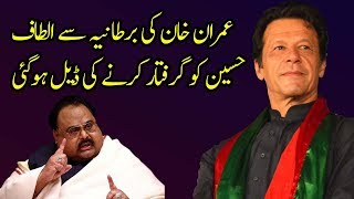 Imran Khan Has Approached UK Interior MInister Sajid Javid About Altaf Hussain