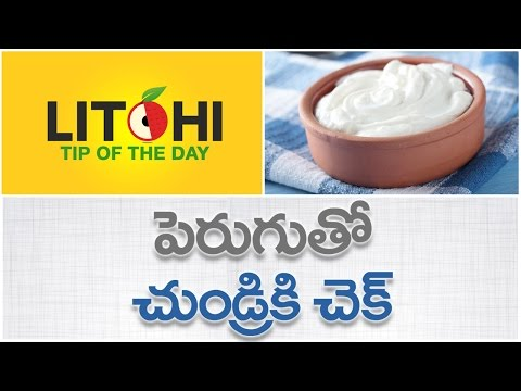 Curd for Dandruff control | Dandruff free tips in Telugu | Uses of curd| Litchi Tip of the Day