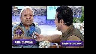 Shan-e-Iftar - Naiki Segment - 7th June 2017