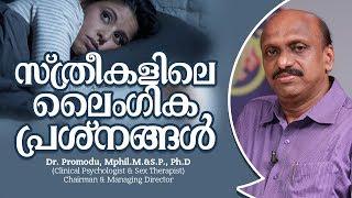 സ്ത്രീകളിലെ ലൈംഗിക പ്രശ്നങ്ങൾ l Women's sexual health l Malayalam