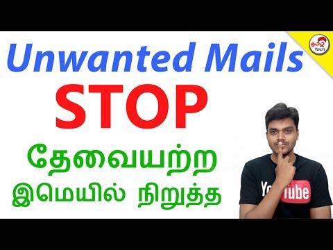 How to Stop Unwanted Mails ? தேவையற்ற மின்னஞ்சல்களை நிறுத்த | Tamil Tech