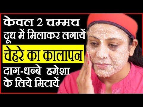 Face Scrub Homemade For Dry Skin & Oily Skin - Rice Flour For Skin Whitening by Sonia Goyal