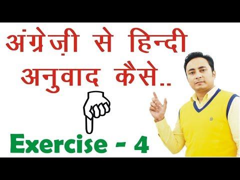 Hindi to English Translation Exercise 4 | Available on Spoken English Guru App | English Speaking