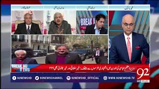 Breaking Views with Malick (PM Abbasi, Nawaz to meet in London)  - 21 April 2018 - 92NewsHDPlus