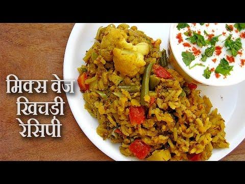 Mix Veg Khichdi Recipe In Hindi - मिक्स वेज खिचड़ी रेसिपी by Sameer @ jaipurthepinkcity.com