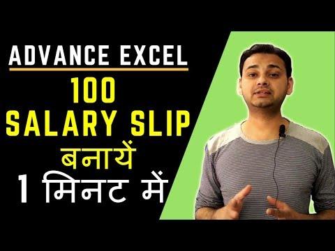 Generate 100 Salary Slip in 1 Minute (Powerful Formula in Excel) by Tech Guru Plus in Hindi