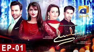 SILSILAY Episode 1 HD | HAR PAL GEO