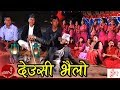 New Tihar Song 20722015 Deusi Bhailo By Shambhu Rai