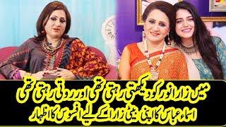 Asma Abbas Talking About Her Daughter Zara Abbas - Star Of Khamoshi & Lamhay - Trending Video