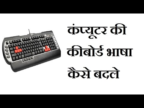 How to Change the Keyboard Language in Windows.English to Hindi Keyboard
