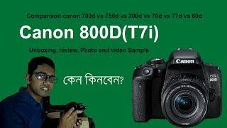 CANON 700D VS NIKON D5300 | জেনে নিন CANON 700D &