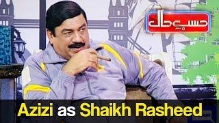 Azizi as Sheikh Rasheed - Hasb e Haal 4 November 2016 - حسب حال - Dunya News