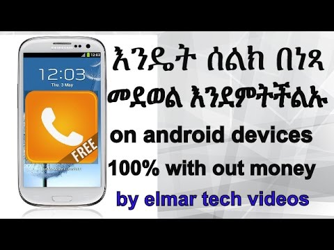 how to call free on android to cellphones(in amharic)